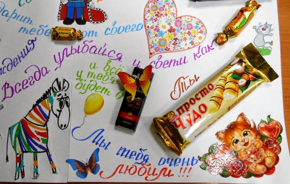 Открытки с конфетами маме, лет